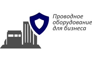 Расширенный (ОС+ТС) проводной охранный комплект для бизнес-объектов
