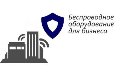 Комплект сигнализации (ОС) для бизнес-объектов беспроводной