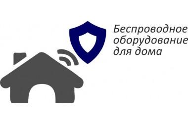 Комплект охранной сигнализации (ОС) для коттеджа беспроводной