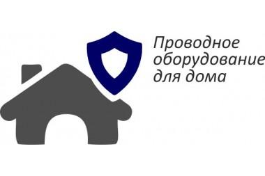 Комплект охранной сигнализации (ОС) для коттеджа проводной