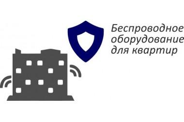 Комплект охранной сигнализации (ОС) для квартиры беспроводной