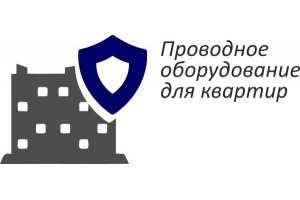 Расширенный (ОС+ТС) проводной охранный комплект для квартиры